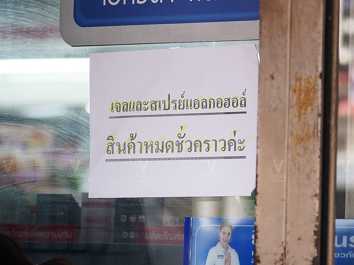 หน้ากากอนามัยกับเจลล้างมือขาดตลาด